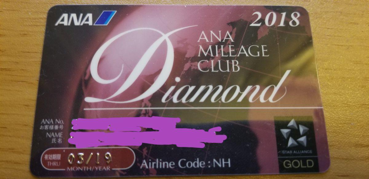 ANAマイレージクラブカード ダイヤモンド